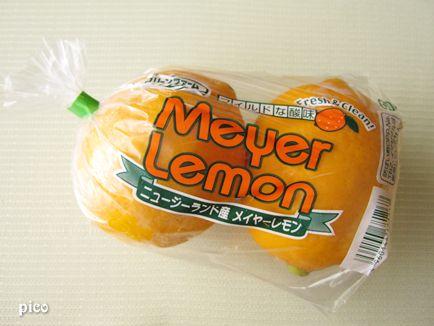 ニュージーランド産メイヤーレモン