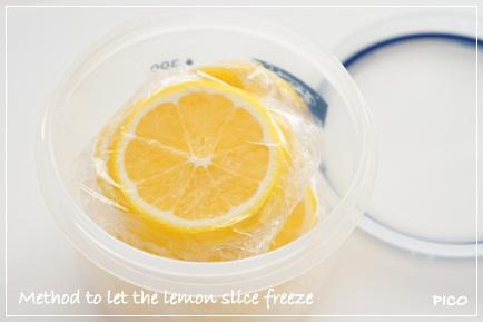 レモンスライスを冷凍保存