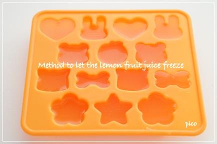 レモン果汁を型に入れて凍らせる。