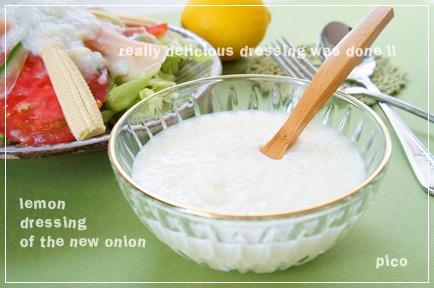 新玉ねぎのレモンドレッシング