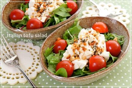 イタリアンな豆腐サラダ