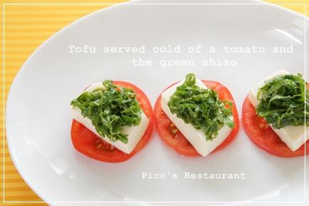 トマトと大葉の冷奴