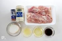 「鶏肉のレモングリル」の材料