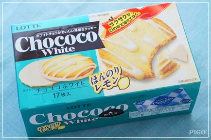 ロッテ「チョココホワイト ほんのりレモン」