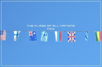青空にたなびく万国旗