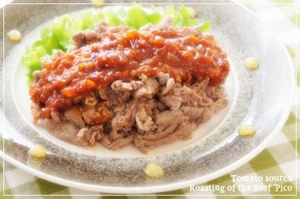 贅沢なトマトソース&牛肉のソテー