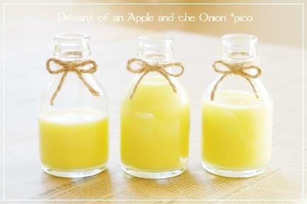 りんごと玉ねぎのドレッシング