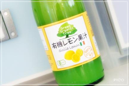 ケンコーオーガニック・フーズ 有機レモン果汁ストレート100%
