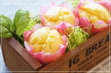 「レモンマフィン」でお花畑