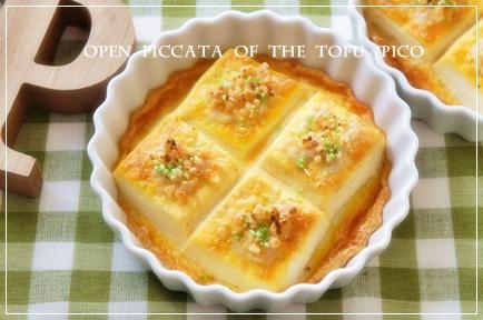 豆腐のオープンピカタ