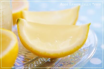 アロエレモンゼリー