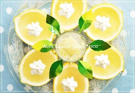 レモンの器で「アロエ&レモンゼリー」