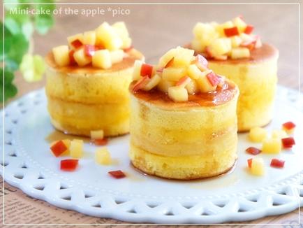 HKMで「林檎のプチケーキ」