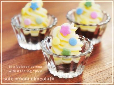ソフトクリームチョコ