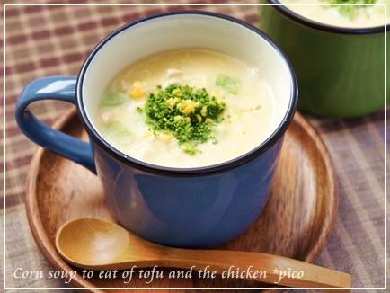 豆腐とチキンの食べるコーンスープ