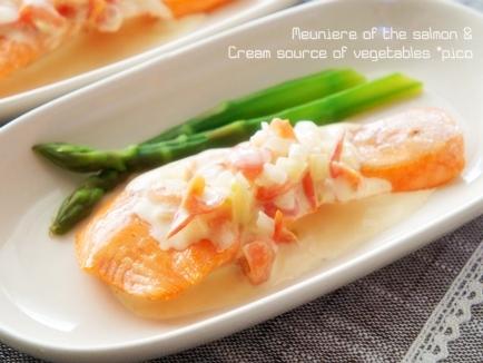 サーモンのムニエル&野菜のクリームソース