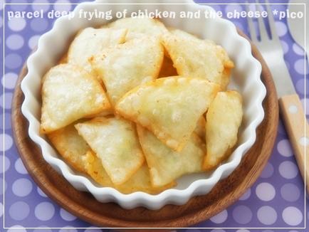 チキンとチーズの包み揚げ