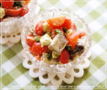 オイルサーディンとクリームチーズのトマトサラダ