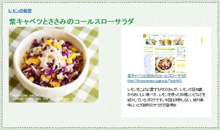 紫キャベツとささみのコールスローサラダ