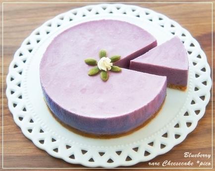 極上の「ブルーベリーレアチーズケーキ」