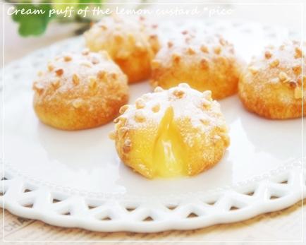 レモンカスタードのプチシュークリーム