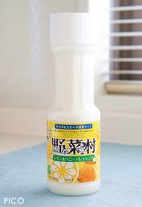 野菜村 レモン&ハニー ドレッシング