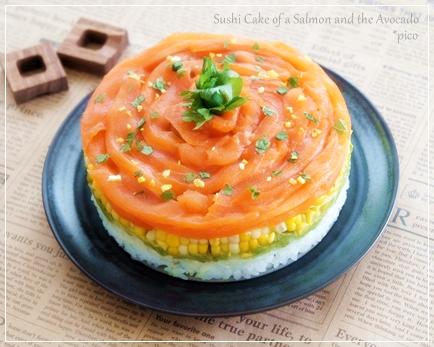サーモンとアボカドのお寿司ケーキ