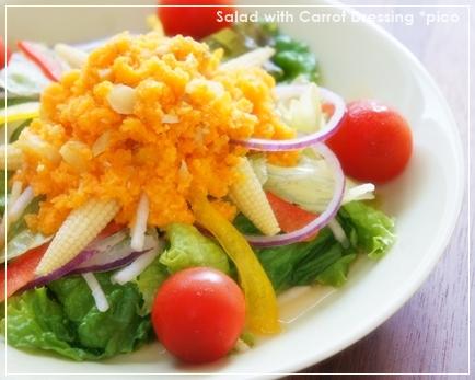 食べるにんじんドレッシングのサラダ