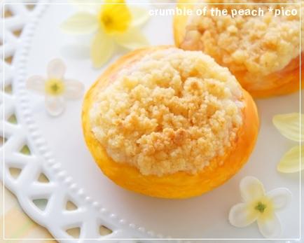 桃のクランブル