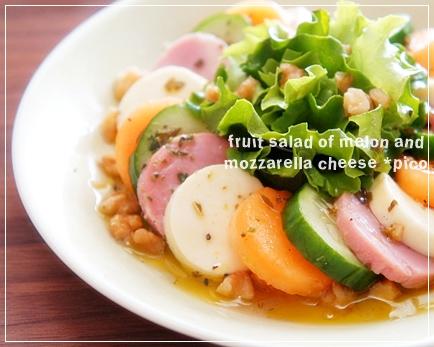 メロンとモッツァレラのフルーツサラダ