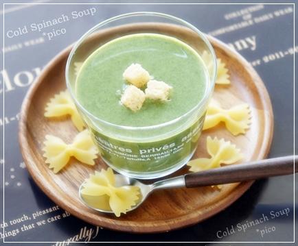 ほうれん草の冷製スープ