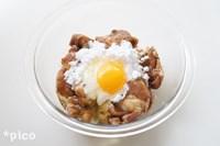 片栗粉と卵、粉チーズを加えて全体にからむように混ぜる。