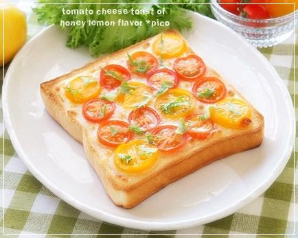はちみつレモンな☆トマトチーズトースト