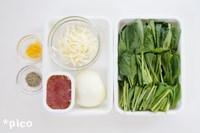 「炒め玉ねぎとコンビーフのチーズ焼き」の材料