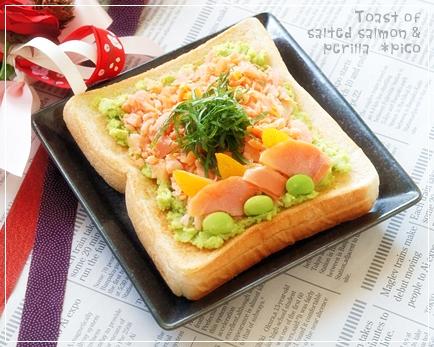 塩鮭と大葉のトースト