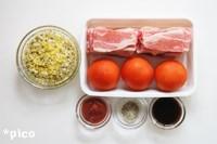 「牛カルビとトマトのグリル」の材料