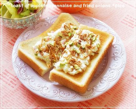 フライドオニオンとりんごマヨのトースト