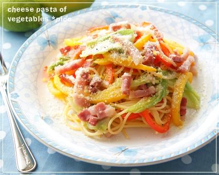 パンチェッタと彩り野菜のチーズパスタ