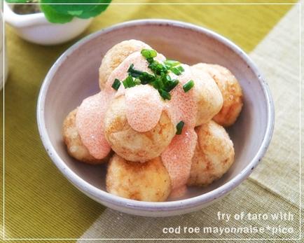 たらこマヨで「里芋の素揚げ」