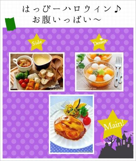 はっぴーハロウィン♪お腹いっぱい〜