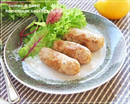 手作りソーセージ レモン&バジル