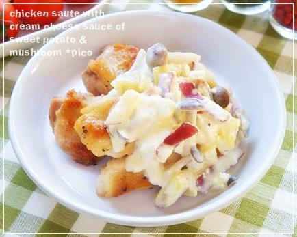 パリパリチキンと野菜のクリームチーズソース