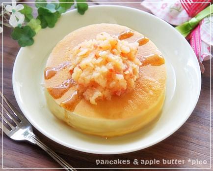 ふわふわパンケーキとりんごバター