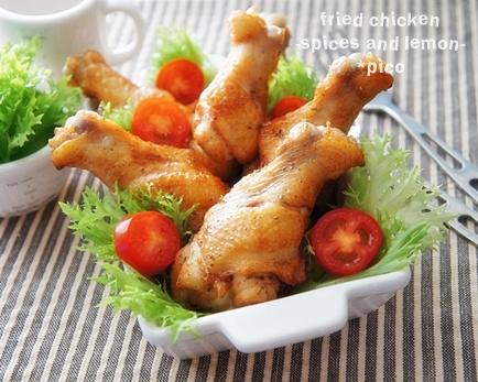 レモン&スパイスで作る「鶏のから揚げ」