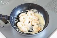 エビに小麦粉を薄くまぶして、フライパンで両面を焼く。火が通ったら、★のソースを加えてサッと絡める。
