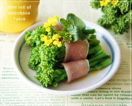 簡単おいしい♪「菜の花の生ハム巻き」