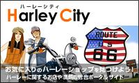ハーレーに関するお店や情報のポータルサイト「ハーレーシティ」
