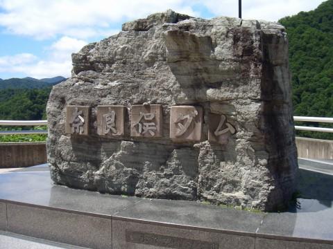 奈良俣ダム 石碑