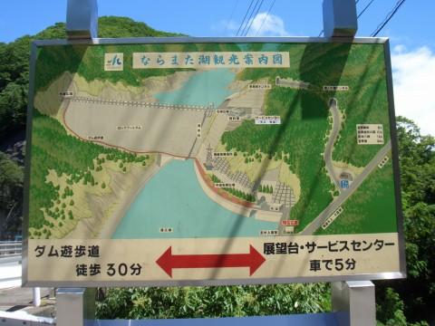 奈良俣ダム 周辺案内図