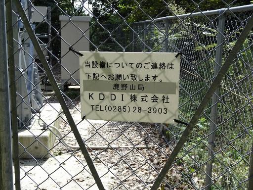 KDDI鹿野山局